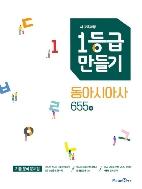 1등급 만들기 동아시아 655제 (2019)