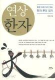 연상한자 (문화 속에 녹아 있는 한자 뿌리 읽기)