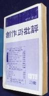 계간 창작과비평(53) 1979년 (가을)  / 사진의 제품   / 상현서림  / :☞ 서고위치:MC 4 *  [구매하시면 품절로 표기됩니다]