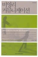 비영리 커뮤니케이션 - 사회적 약자와 공공 이익을 위한 커뮤니케이션 캠페인 1판1쇄