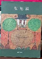 장욱진 -張旭鎭-  서양화 미술 얕은 도록 - -초판-절판된 귀한책-아래사진참조-
