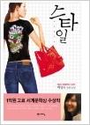 스타일 - 2008년 제4회 세계문학상 수상작 (초판1쇄)