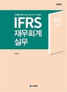 2021 IFRS 재무회계실무