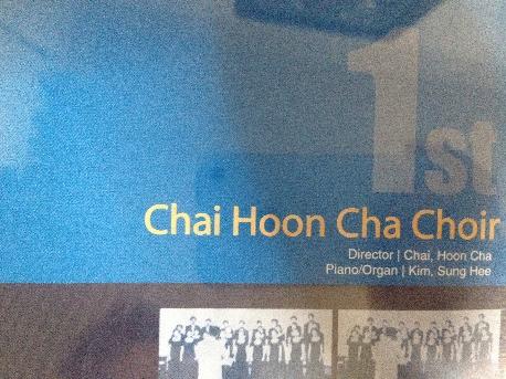 Chai HOon Cha Choir(최훈차 콰이어 1집)