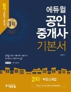 부동산세법(공인중개사 2차 기본서)(2017)(에듀윌)