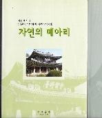자연의 메아리 - 님한산성 방랑객 시선1집 (상)