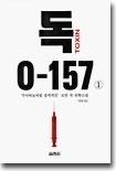 독0-157 (1-2)