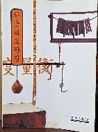 한국의 도량형 -사물을 계량,계측하고 물건을 비교,교환할때 기준이 되는 자,되,저울- -초판-절판된 귀한책-아래사진,설명참조-