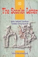 The Scarlet Letter 주홍글씨 2 (영한대역)