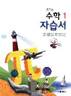 교학사 자습서 중학교 수학1 (고호경) / 2015 개정 교육과정