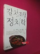 갈치조림 정치학 //97-4