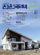 월간 전원주택 라이프 2020년-1월호 (신243-3)