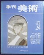 계간 미술 (24) 1982년   겨울호  /사진의 제품 /상현서림  ☞ 서고위치:km 4  *[구매하시면 품절로 표기됩니다]