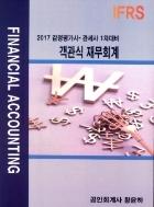 2017 감정평가사, 관세사 1차대비 객관식 재무회계