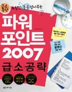 파워포인트 2007 급소공략★CD깨짐★