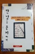 만남을 준비하며-민족통일중앙협의회