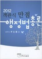 만점 2012 행정법총론 - 2012 전면개정판 -