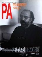 PA : 가말 엘 죠비 GAMAL EL-ZOGHBY (세계의 건축가 07)