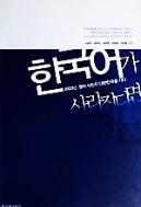 한국어가 사라진다면