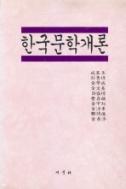 한국문학개론