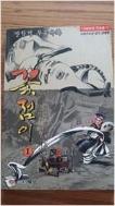 꽃점이(희귀도서.2001년작)1~15완결