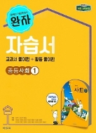 완자 자습서 중등사회1(교과서+활동풀이편)  최성길 (비상교육 / 2018년 ) 2015 개정교육과정