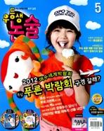 우등생 논술 2012.5 푸른 박람회 구경 갈래