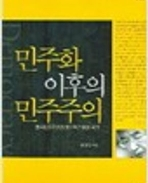 민주화 이후의 민주주의  - 한국 민주주의의 보수적 기원과 위기 (폴리테이아 총서 1) (2판)