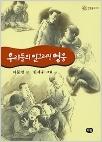 우리들의 일그러진 영웅 - 한빛문고 001 (초판27쇄)