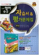 천재교육 초등 영어 6-2 자습서&평가문제집 윤여범