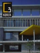 C3 KOREA 건축과 환경 #187 (2000년 3월호)