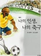 펠레 나의 인생, 나의 축구-김영하-[양장본.소장용]