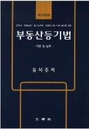 부동산등기법(이론 및 실무)(2013)  법무사 법원승진 등기사무관 법원서기보 시험대비를 위한 개정판 2판 | 양장본