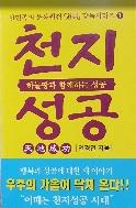 천지성공 - 하늘땅과 함께하는 성공, 한민족의 문화원전 도전 강독시리즈 1(핸드북) 2판 48쇄