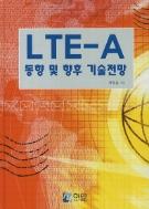 LTE-A 동향 및 향후 기술전망