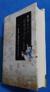 몽골초원의 말발굽소리 밑줄 (有) 연필 /[상현서림]  /사진의 제품   ☞ 서고위치:XB 1 * [구매하시면 품절로 표기됩니다]