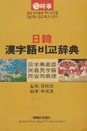 일한 한자어 비교 사전 (1991년)