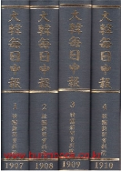 대한매일신보 (1-4권) 완질 1907- (653-4)