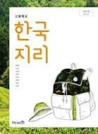 고등학교 한국지리 교과서-2015 개정 교육과정 -미래엔 박철웅