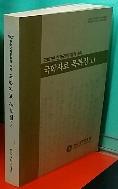 국학자료 목록집(上) ;2007 한국국학진흥원 수탁