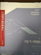 민법 민사특별법 적중요약집(공인중개사 1차)(2020)