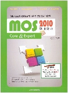 MOS 2010 절대강자 - 마이크로소프트 오피스의 실력 향상을 위한 (그린컴퓨터아트학원)
