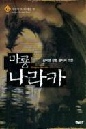 마룡 나라카 1-6 완 ☆북앤스토리☆