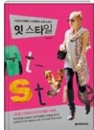 잇 스타일 - 시크한 여자들의 스타일링 & 쇼핑 노하우 초판7쇄