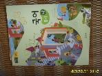 교육부 / 교과서 초등학교 국어 5-1 나 / 사진.꼭상세란참조