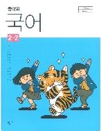 중학교 국어 2-2 교과서 창비/2015개정/새책수준