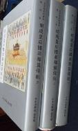 명성황후국장도감의궤 (明成皇后國葬都監儀軌) 1,2,3    /사진의 제품  / 상현서림 ☞ 서고위치:Ry 3  *[구매하시면 품절로 표기됩니다]