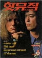핫뮤직 (HOT MUSIC) 1993년 6월호