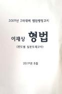 2019년 8월 2차대비 법원행정고시 이재상 형법 (진도별 실전모의고사 1회~6회)