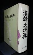 漢韓大字典 한한대사전 (사전/양장본/무색인/상품설명참조)